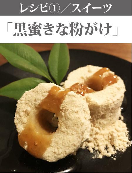 レシピ①/スイーツ「黒蜜きな粉がけ」