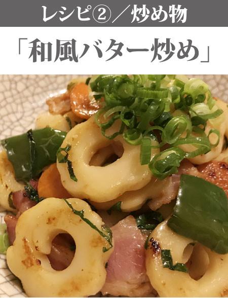 レシピ②/炒め物「和風バター炒め」