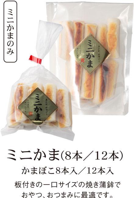 ミニかま(8本/12本) かまぼこ8本入/12本入