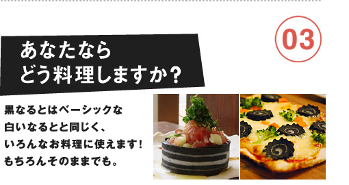 あなたならどう料理しますか?黒なるとはベーシックな白いなるとと同じく、いろんなお料理に使えます!もちろんそのままでも。