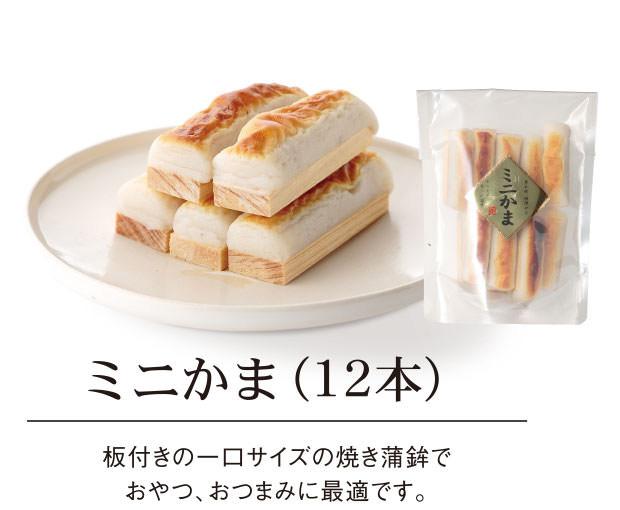 ミニかま(12本)
